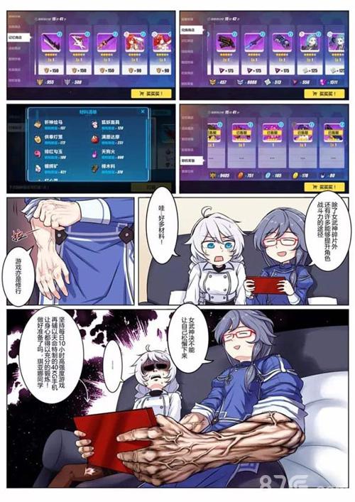 崩坏3漫画番外篇6
