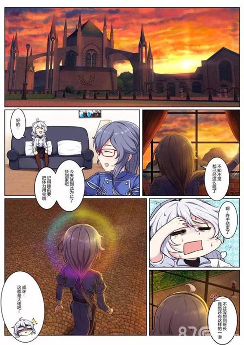崩坏3漫画番外篇7
