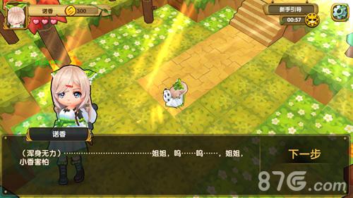 宠物迷宫iOS版截图1