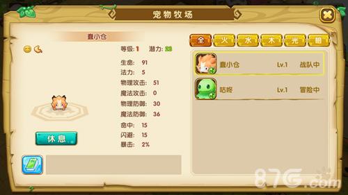 宠物迷宫iOS版截图2