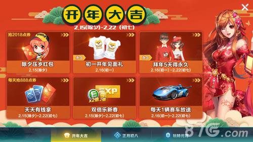 QQ飞车手游春节活动有什么