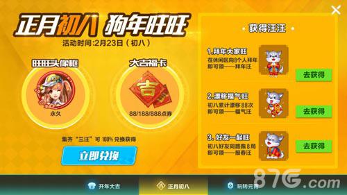 QQ飞车手游春节活动有什么2