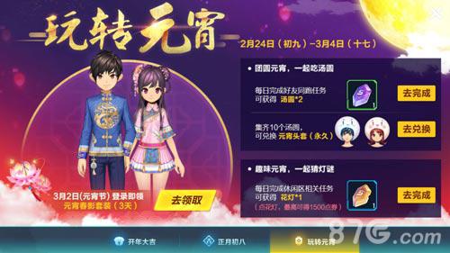 QQ飞车手游春节活动有什么3