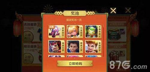 王者荣耀福袋限时活动5