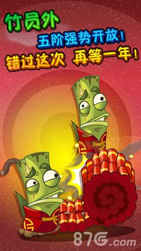 植物大战僵尸2新春大旺礼包试玩截图4