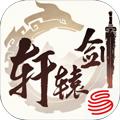 轩辕剑龙舞云山iOS版