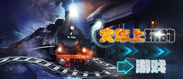 火车上玩的游戏大全
