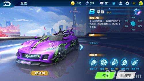 QQ飞车手游紫爵2