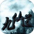 九仙道iOS版