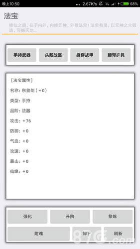 九仙道截图2