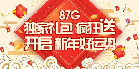 87G独家礼包疯狂送 开启新年好运势