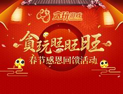 《一品官老爷》新春大回馈 欢欢喜喜贺新年