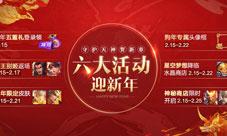 王者荣耀新春福利活动爆炸来袭 祝召唤师们新年快乐