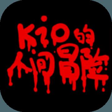 Kio的人间冒险苹果版