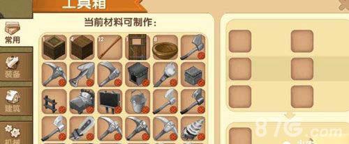 迷你世界工具箱怎么用3