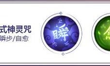决战平安京青行灯灵咒搭配攻略 灵咒怎么带