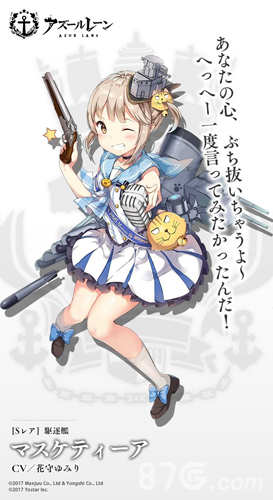 碧蓝航线火枪手
