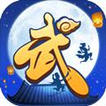 武林外传iOS版