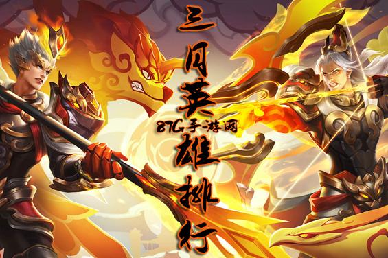 王者荣耀三月英雄排行榜 3月份哪个英雄厉害