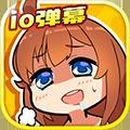武道战姬荒野训练安卓版