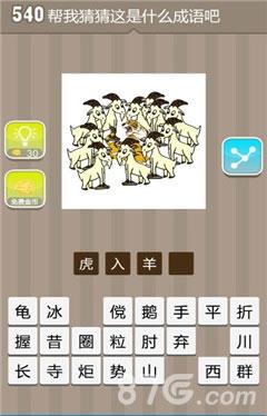 疯狂猜成语一个老虎一群羊答案 羊围着老虎打一成语