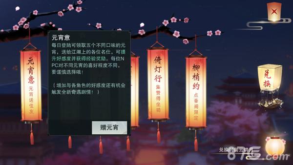 一梦江湖手游元宵意攻略