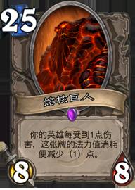炉石传说熔核巨人