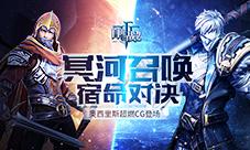 网上金沙手机娱乐版《自由之战2》金沙娱乐手机版新英雄奥西里斯CG曝光