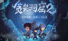 贪婪洞窟2独特游戏体验曝光 Roguelike开启组队玩法