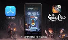 贪婪洞窟2苹果首测激活视频 iOS激活码使用教程