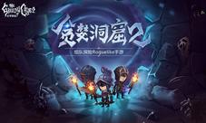 贪婪洞窟2宣传图片欣赏 游戏特色壁纸一览