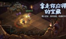贪婪洞窟2全新社交玩法 组队系统上线