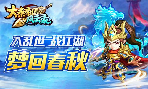 大秦帝国风云录2