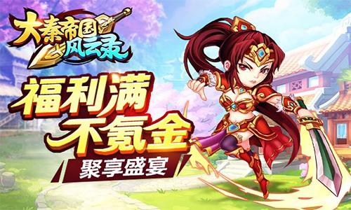 大秦帝国风云录4
