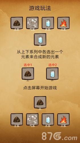 还有这种炼金术苹果版截图2