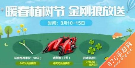 QQ飞车手游植树节有什么活动1
