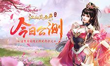 东方玄幻仙侠手游《江山风云录》3月12日震撼首发