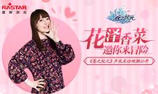 花泽香菜邀你来冒险《苍之纪元》声优采访视频公开