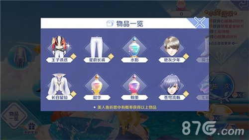 QQ炫舞手游七彩贝壳怎么得