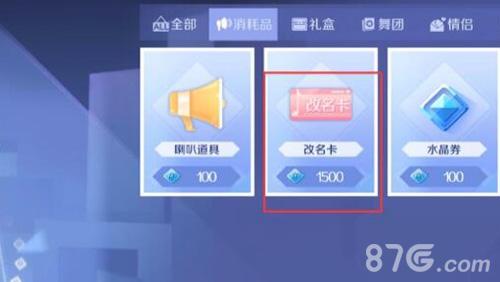 QQ炫舞手游怎么改名字