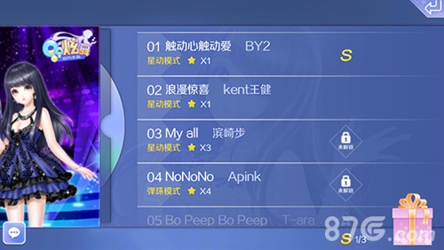 QQ炫舞手游事务所主题专辑