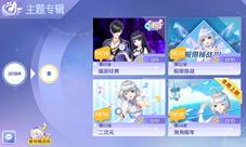 QQ炫舞手游10星Gee歌曲试玩视频  Gee音符玩法