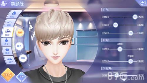 QQ炫舞手游捏脸数据