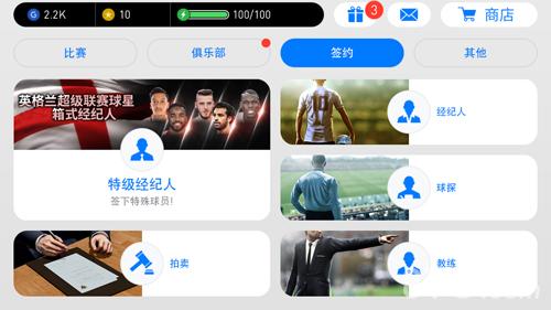 实况足球苹果版截图5