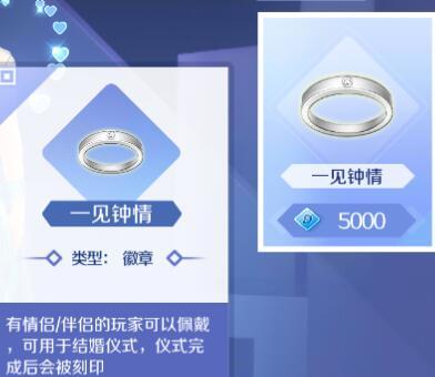 QQ炫舞手游怎么结婚