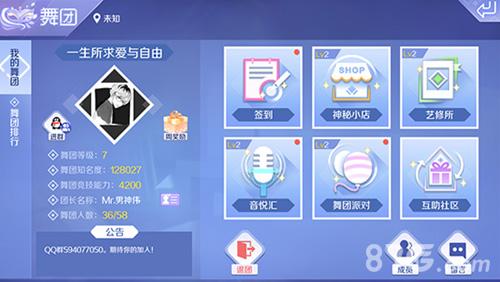 QQ炫舞手游社交玩法内容介绍