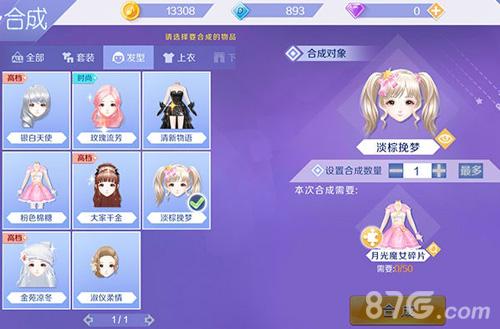 QQ炫舞手游发型图片欣赏