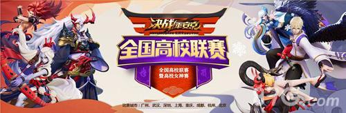 决战平安京全国高校联赛正式启动1