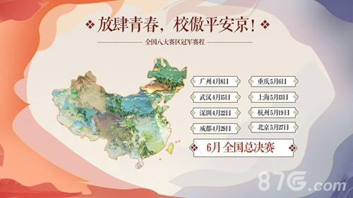 决战平安京全国高校联赛正式启动2