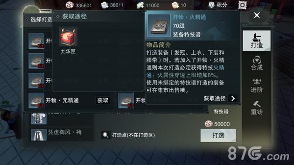 楚留香火精通特技